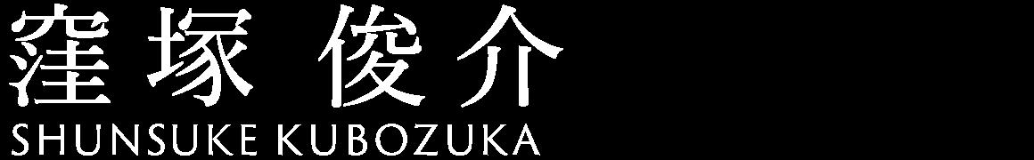 窪塚俊介オフィシャルサイト